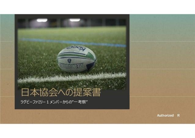 """日本協会への提案書ラグビーファミリー1メンバーからの""""一考察""""Authorized R"""