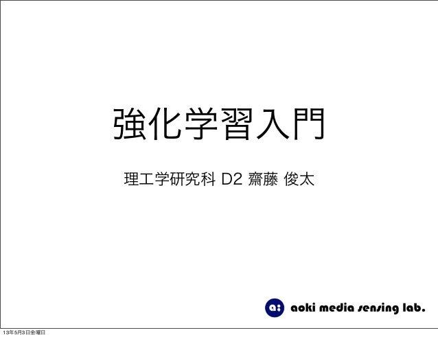 強化学習入門理工学研究科 D2 齋藤 俊太13年5月3日金曜日