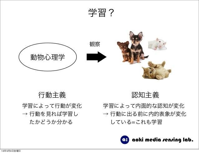 強化学習入門 Slide 2