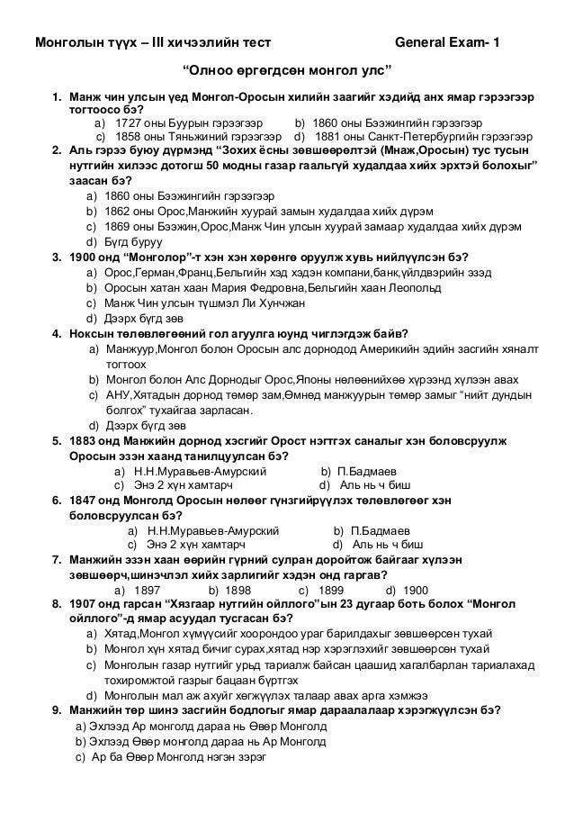 """Монголын түүх – III хичээлийн тест General Exam- 1""""Олноо өргөгдсөн монгол улс""""1. Манж чин улсын үед Монгол-Оросын хилийн з..."""
