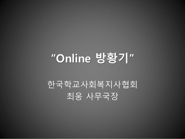 """Online 방황기""한국학교사회복지사협회최웅 사무국장"