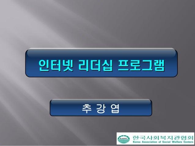 추 강 엽1인터넷 리더십 프로그램