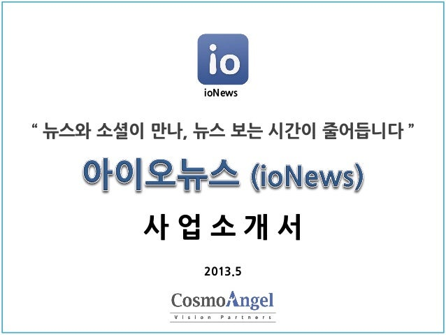 """사 업 소 개 서"""" 뉴스와 소셜이 만나, 뉴스 보는 시간이 줄어듭니다 """"2013.5ioNews"""