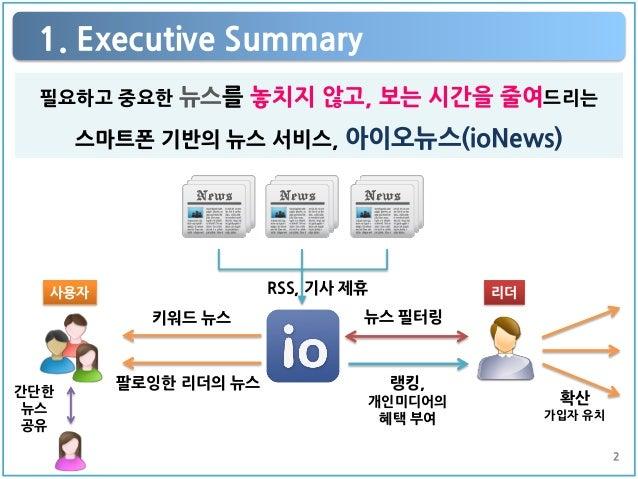 아이오뉴스사 업소개서 Slide 2