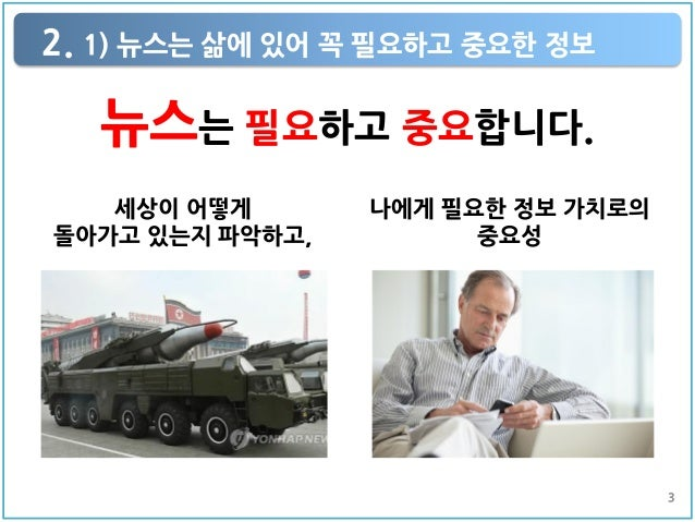 아이오뉴스사 업소개서 Slide 3