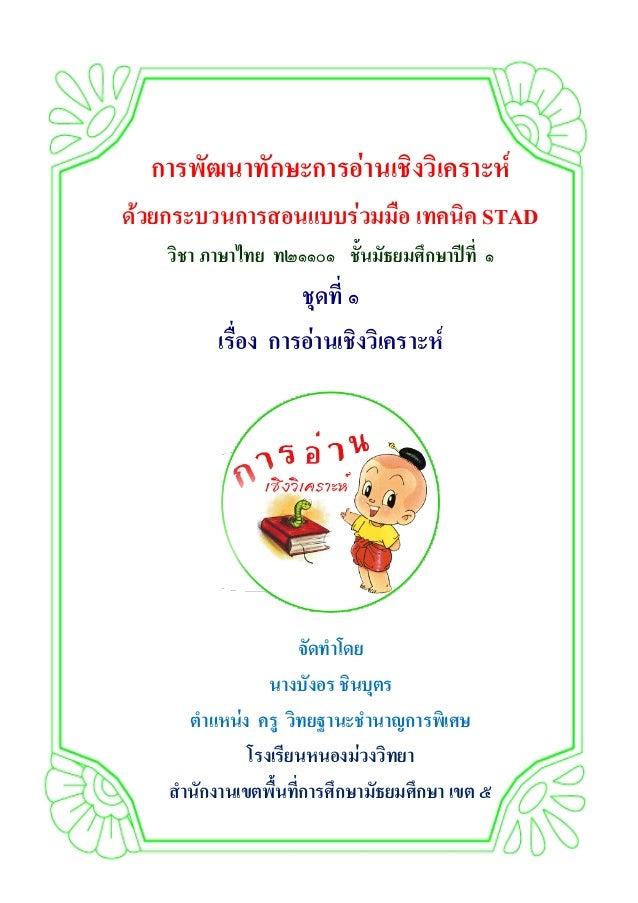 การพัฒนาทักษะการอ่านเชิงวิเคราะห์ด้วยกระบวนการสอนแบบร่วมมือ เทคนิค STADวิชา ภาษาไทย ท๒๑๑๐๑ ชั้นมัธยมศึกษาปีที่ ๑ชุดที่ ๑เร...
