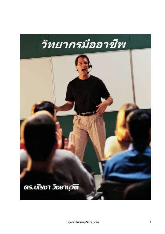 www.TrainingServ.com 1