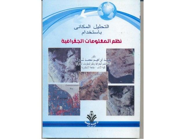 محمد إبراهيم شرف   التحليل المكاني باستخدام نظم المعلومات الجغرافية