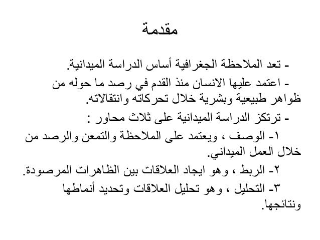 محمد إبراهيم شرف - الدراسة الميدانية   Slide 2