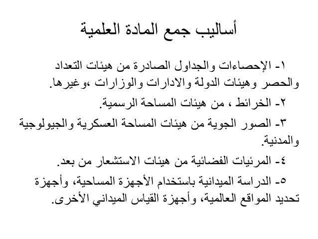 محمد إبراهيم شرف - الدراسة الميدانية   Slide 3