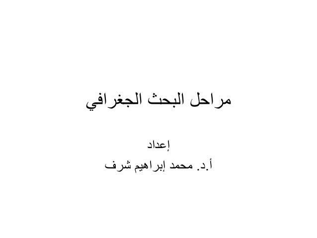 الجغرافي البحث مراحلإعدادأ.د.شرف إبراهيم محمد