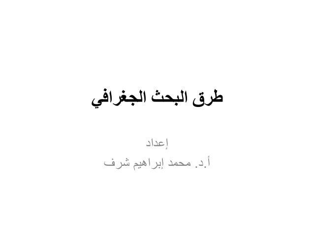 الجغرافي البحث طرق إعداد أ.د.شرف إبراهيم محمد