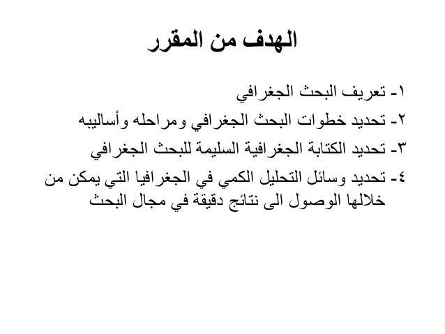 محمد إبراهيم شرف - طرق البحث الجغرافي  Slide 2