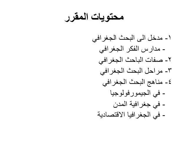 محمد إبراهيم شرف - طرق البحث الجغرافي  Slide 3