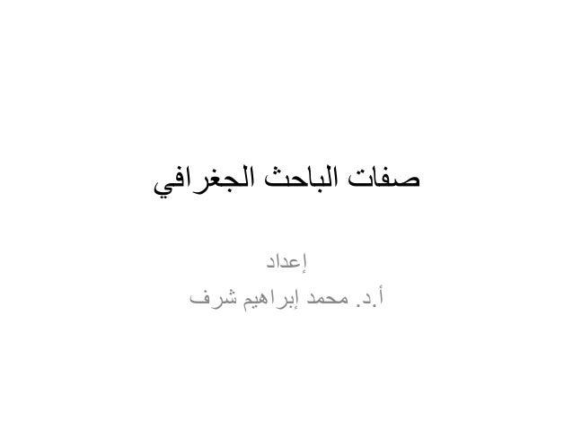 الجغرافي الباحث صفاتإعدادأ.د.شرف إبراهيم محمد