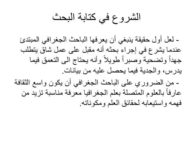 محمد إبراهيم شرف - صفات الباحث الجغرافي   Slide 2