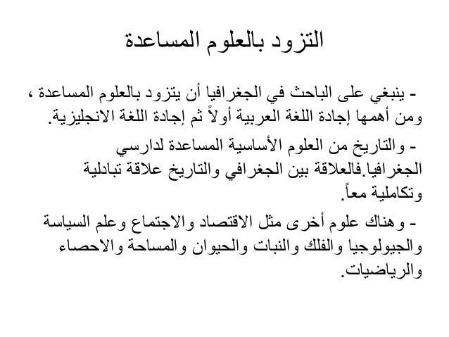 محمد إبراهيم شرف - صفات الباحث الجغرافي   Slide 3