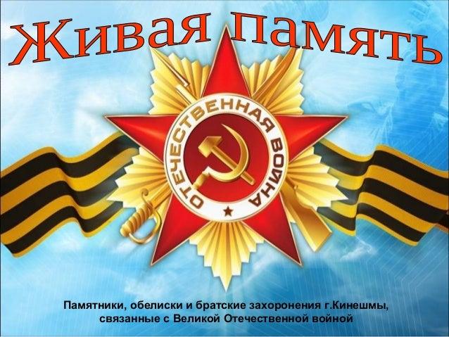 Памятники, обелиски и братские захоронения г.Кинешмы,связанные с Великой Отечественной войной
