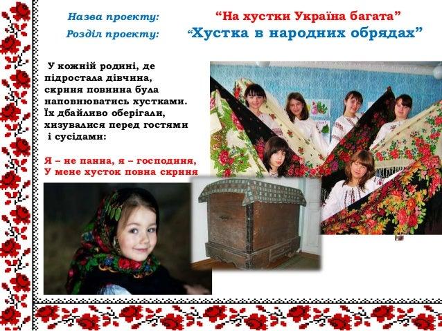 У кожній родині, депідростала дівчина,скриня повинна буланаповнюватись хустками.Їх дбайливо оберігали,хизувалися перед гос...