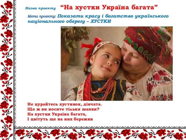 Показати красу і багатство українськогонаціонального оберегу – ХУСТКИНе цурайтесь хустинок, дівчата.Що ж ви носите тільки ...