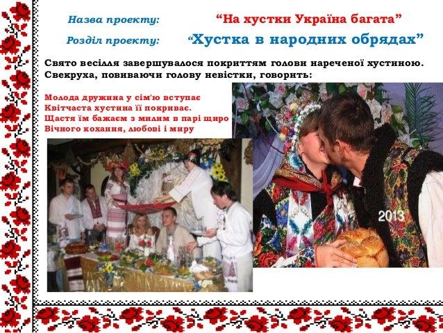 Свято весілля завершувалося покриттям голови нареченої хустиною.Свекруха, повиваючи голову невістки, говорить:Молода дружи...