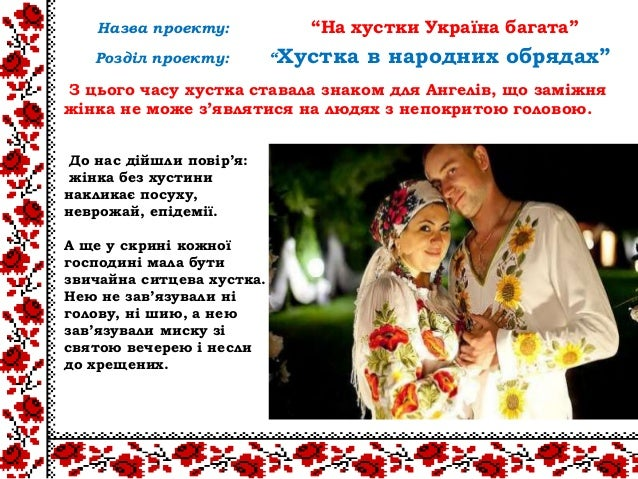 З цього часу хустка ставала знаком для Ангелів, що заміжняжінка не може з'являтися на людях з непокритою головою.До нас ді...
