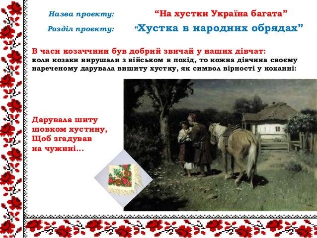 В часи козаччини був добрий звичай у наших дівчат:коли козаки вирушали з військом в похід, то кожна дівчина своємунаречено...