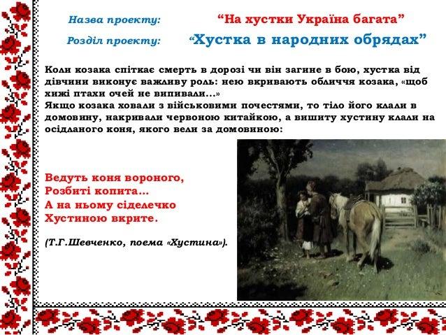 Коли козака спіткає смерть в дорозі чи він загине в бою, хустка віддівчини виконує важливу роль: нею вкривають обличчя коз...