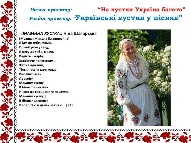 «МАМИНА ХУСТКА» Ніна Шаварська(Музика: Микола Плашкевича)Я іду до тебе, мамо,По квітучому саду,Я несу до тебе, мамо,Радіст...