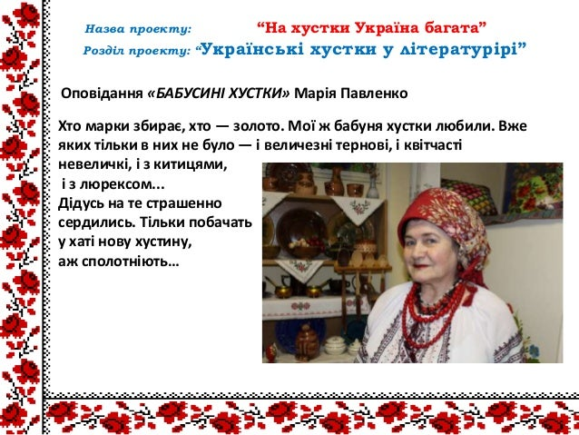 Оповідання «БАБУСИНІ ХУСТКИ» Марія ПавленкоХто марки збирає, хто — золото. Мої ж бабуня хустки любили. Вжеяких тільки в ни...