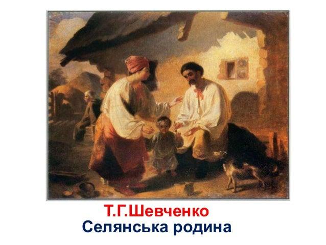 Т.Г.ШевченкоСелянська родина