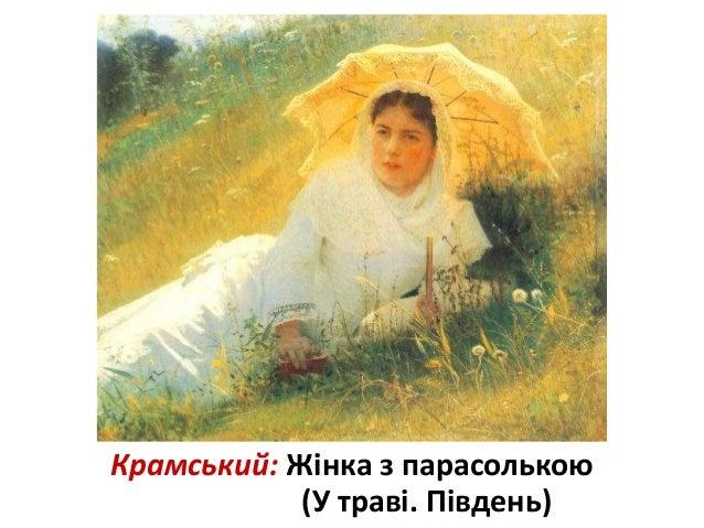 Крамський: Жінка з парасолькою(У траві. Південь)