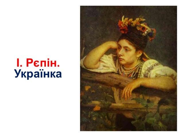 І. Рєпін.Українка