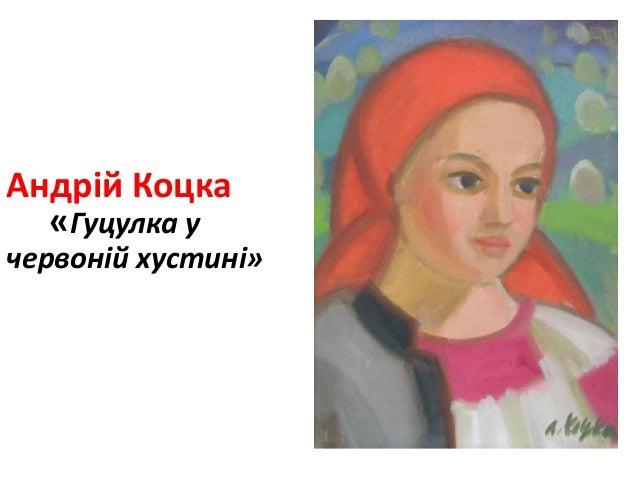 Андрій Коцка«Гуцулка учервоній хустині»