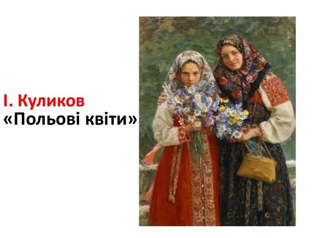 І. Куликов«Польові квіти»
