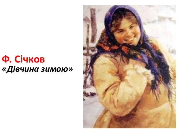 Ф. Січков«Дівчина зимою»