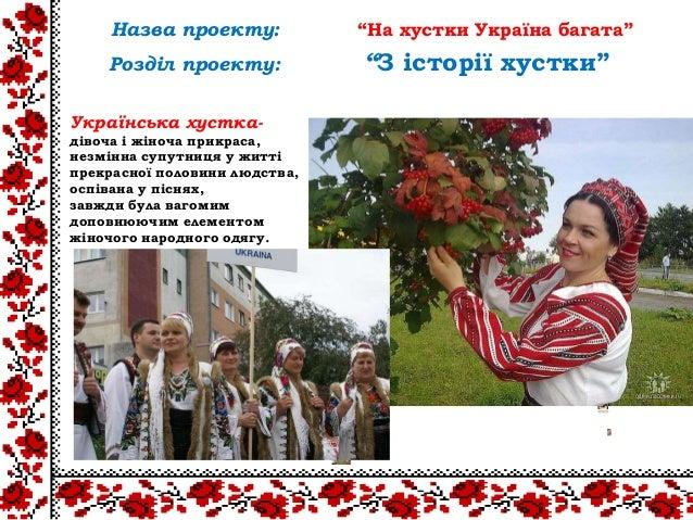 Українська хустка-дівоча і жіноча прикраса,незмінна супутниця у життіпрекрасної половини людства,оспівана у піснях,завжди ...