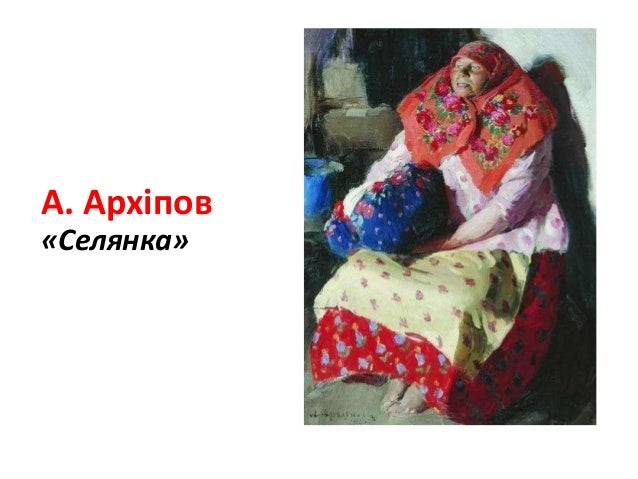 А. Архіпов«Селянка»