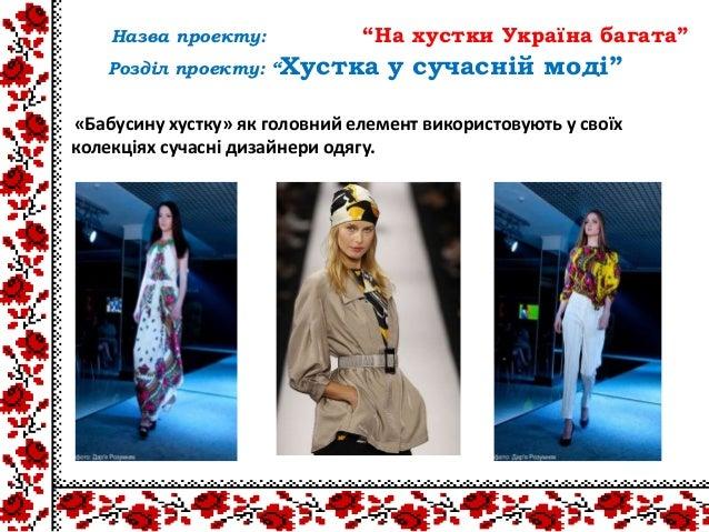 «Бабусину хустку» як головний елемент використовують у своїхколекціях сучасні дизайнери одягу.Назва проекту: ―На хустки Ук...
