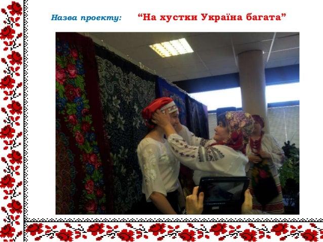 Назва проекту: ―На хустки Україна багата‖
