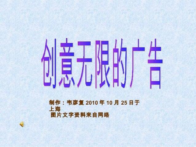 制作:韦彦复 2010 年 10 月 25 日于上海图片文字资料来自网络