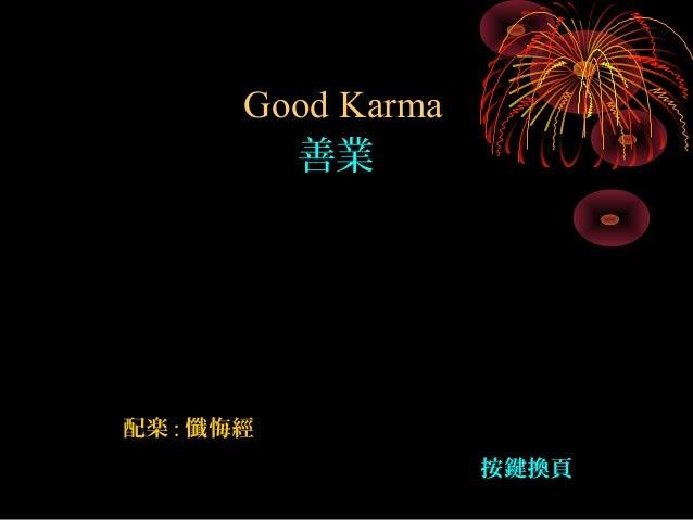 配楽 : 懺悔經Good Karma善業按鍵換頁