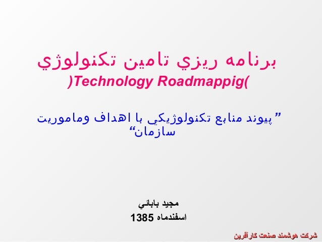 "تكنولوژي تامین ريزي برنامه)Technology Roadmappig(""وماموريت اهداف با تكنولوژيكي منابع پيوند""سازمانبا..."