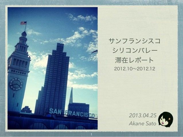 サンフランシスコシリコンバレー滞在レポート2012.10∼2012.122013.04.25Akane Sato1
