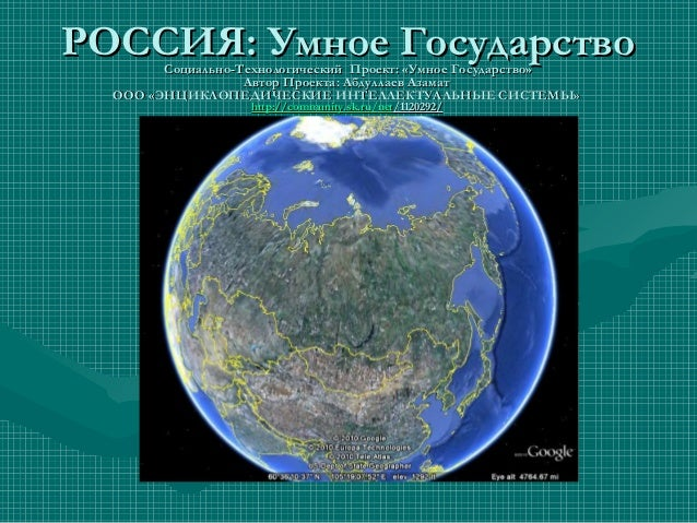 РОССИЯ: Умное ГосударствоРОССИЯ: Умное ГосударствоСоциально-Технологический Проект: «Умное Государство»Социально-Технологи...