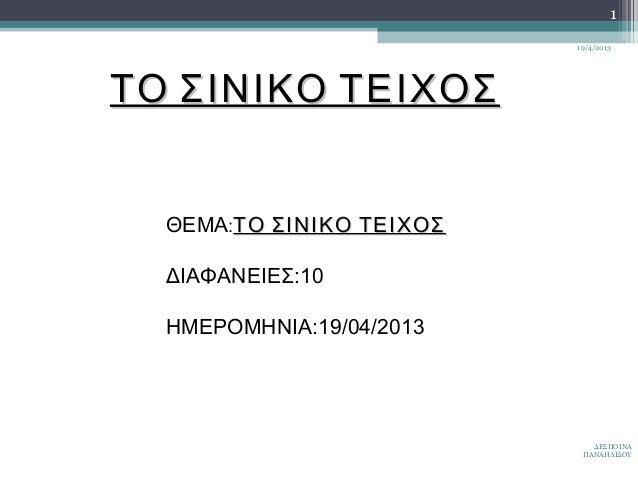ΤΟ ΣΙΝΙΚΟ ΤΕΙΧΟΣΤΟ ΣΙΝΙΚΟ ΤΕΙΧΟΣ19/4/20131ΔΕΣΠΟΙΝΑΠΑΝΑΗΛΙΔΟΥΘΕΜΑ:ΤΟ ΣΙΝΙΚΟ ΤΕΙΧΟΣΤΟ ΣΙΝΙΚΟ ΤΕΙΧΟΣΔΙΑΦΑΝΕΙΕΣ:10ΗΜΕΡΟΜΗΝΙΑ:1...