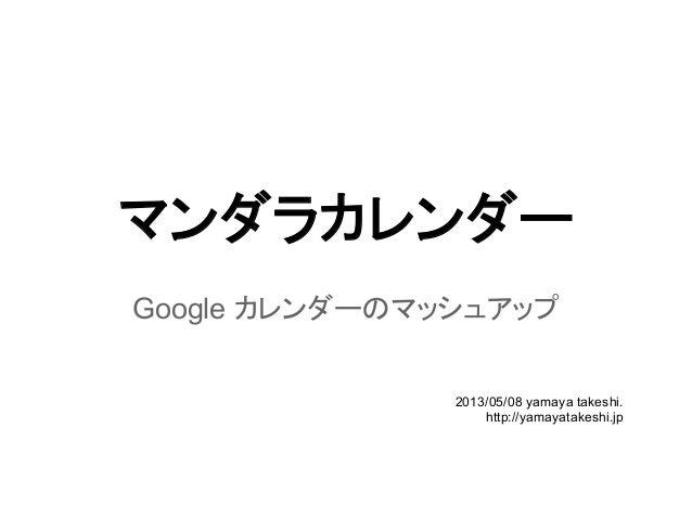 マンダラカレンダーGoogle カレンダーのマッシュアップ2013/05/08 yamaya takeshi.http://yamayatakeshi.jp