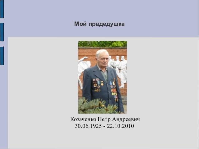 Мой прадедушкаКозаченко Петр Андреевич30.06.1925 - 22.10.2010