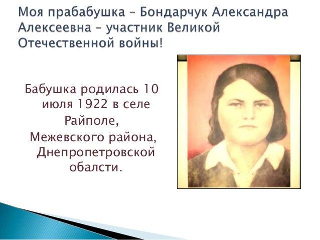 Бабушка родилась 10июля 1922 в селеРайполе,Межевского района,Днепропетровскойобалсти.