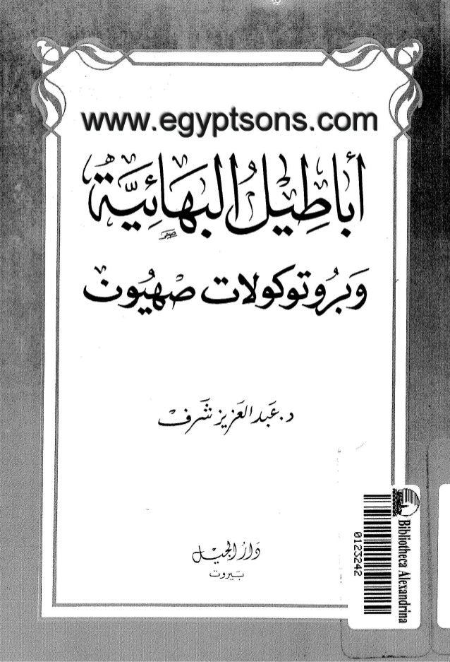 البهائيه وبروتوكولات_صهيون